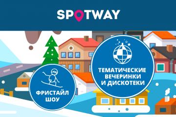 HTML5 баннер для «SpotWay»