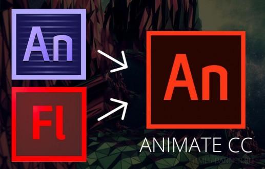 Adobe прекращает поддержку Edge Animate и проводит ребрендинг Flash. На смену приходит «Adobe Animate CC»