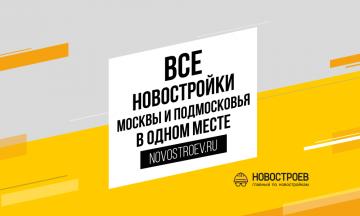 HTML5 баннер для «Новостроев» #2