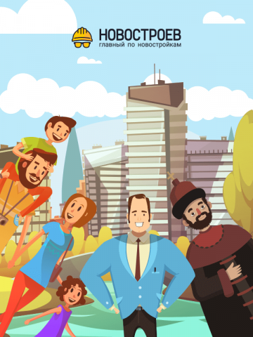 HTML5 баннер для «Новостроев» #3
