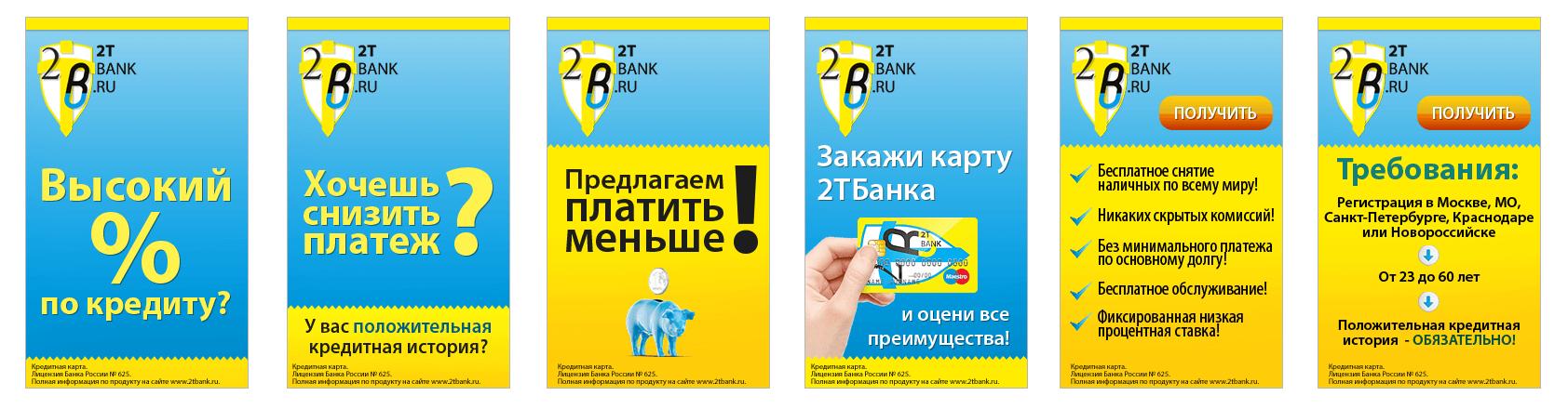 html5 баннер для банка «2tr банк»