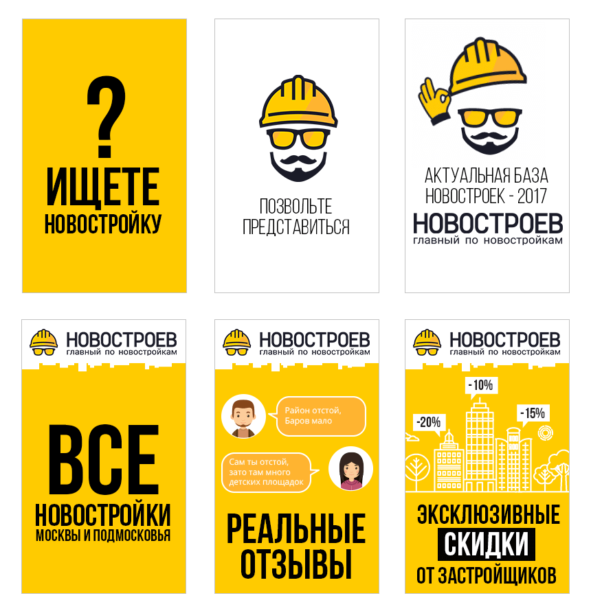 html5 баннер для портала novostroev.ru