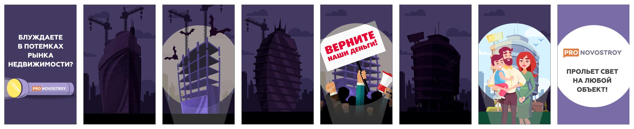 Html5 баннер для «pronovostroy.ru»