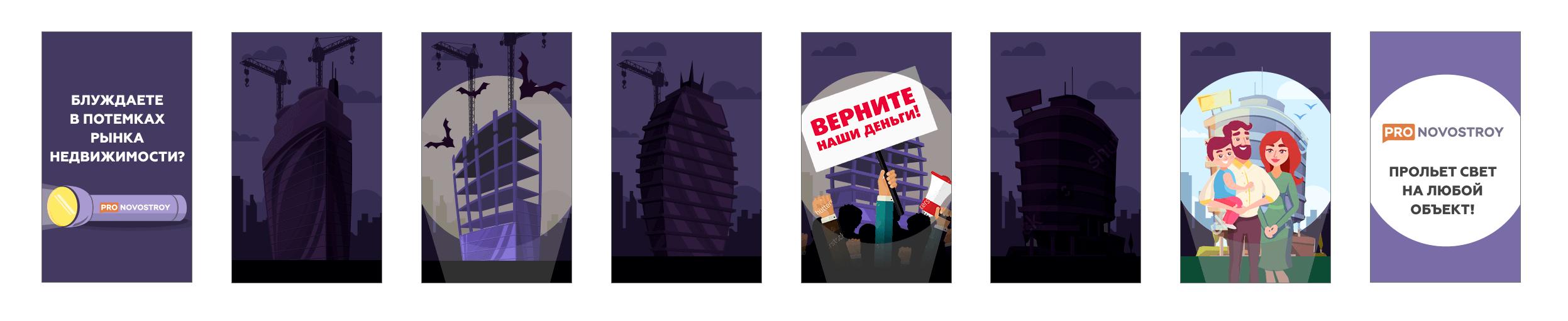 html5 баннер для форума pronovostroy.ru