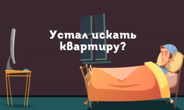 HTML5 баннер для «Все Новостройки»