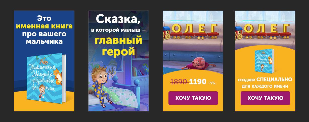 Html5 баннер для «mynamebook.ru»
